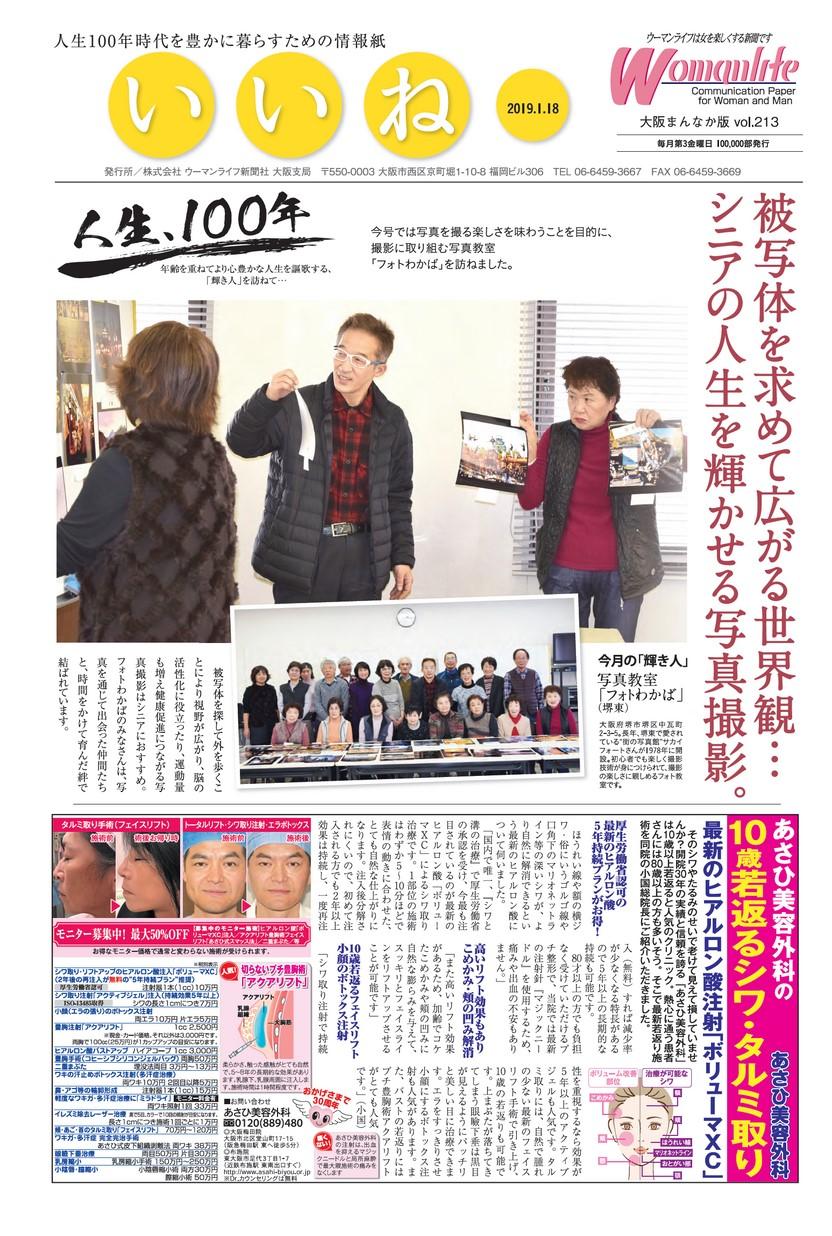 ウーマンライフ大阪まんなか版 2019年01月18日号