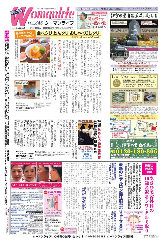 ウーマンライフ伊賀・名張版 2019年02月01日号