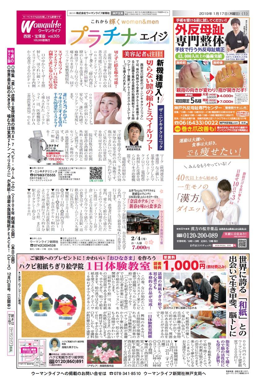 ウーマンライフ西宮・宝塚版 2019年01月17日号