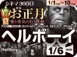 ヘルボーイ(2004年 ファンタジー映画)