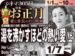 湯を沸かすほどに熱い愛(上)(2016年 家族映画)