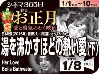 湯を沸かすほどに熱い愛(下)(2016年 家族映画)