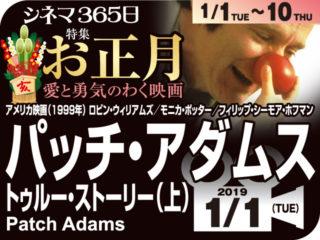 特集「お正月/愛と勇気のわく映画」① パッチ・アダムス(上)(1999年 事実に基づく映画)