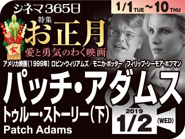 パッチ・アダムス(下)(1999年 事実に基づく映画)