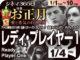 レディ・プレイヤー1(2018年 ファンタジー映画)