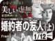 婚約者の友人(上)(2017年 恋愛映画)