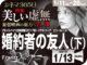 婚約者の友人(下)(2017年 恋愛映画)