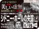 シドニー・ホールの失踪(上)(2017年 劇場未公開)