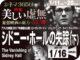 シドニー・ホールの失踪(下)(2017年 劇場未公開)