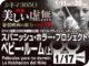 ベビー・ルーム(上)(2006年 劇場未公開)