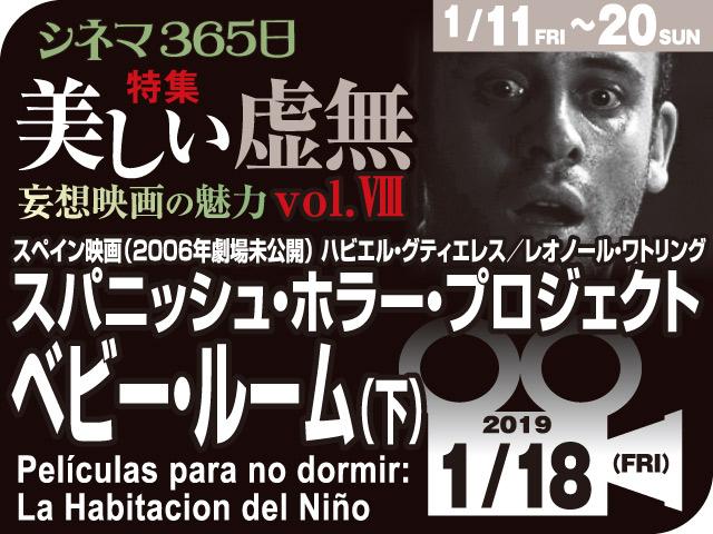 ベビー・ルーム(下)(2006年 劇場未公開)