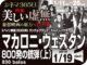 マカロニ・ウェスタン/800発の銃弾(上)(2005年 西部劇映画)