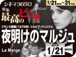 夜明けのマルジュ(1976年 恋愛映画)