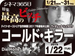コールド・キラー(2017年 劇場未公開)