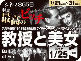 教授と美女(1941年 劇場未公開)