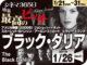 ブラック・ダリア (2006年事実に基づく映画)