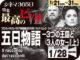 五日物語(上)(2016年 ファンタジー映画)