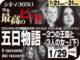 五日物語(下)(2016年 ファンタジー映画)