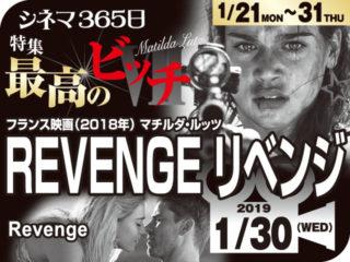 REVENGE リベンジ(2018年 アクション映画)