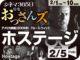 ブルース・ウィリス2 ホステージ(2005年 アクション映画)