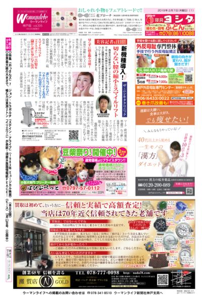 ウーマンライフ神戸版 2019年02月07日号