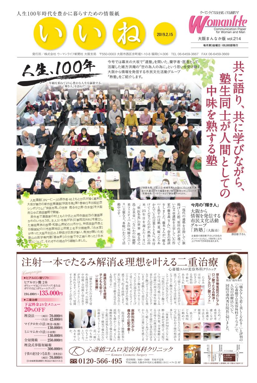 ウーマンライフ大阪まんなか版 2019年02月15日号