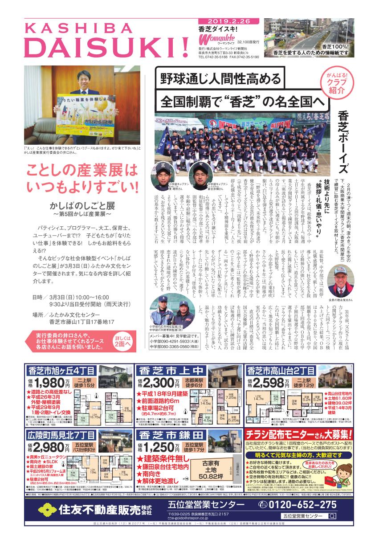 香芝ダイスキ!2019年02月26日号