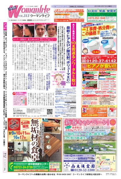 ウーマンライフ大阪堺版 2019年02月07日号