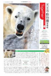 天王寺動物園情報誌 Togerher(トゥゲザー) 2019年02月15日号