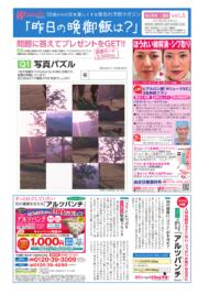 物忘れ予防マガジン 昨日の晩御飯は?毎日奈良・三重版 2019年02月16日号
