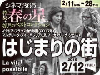 はじまりの街(2017年 家族映画)