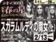 スガラムルディの魔女(上)(2014年 コメディ映画)