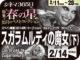 スガラムルディの魔女(下)(2014年 コメディ映画)