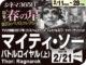 マイティ・ソー バトルロイヤル(上)(2017年 SFアクション映画)