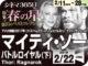 マイティ・ソー バトルロイヤル(下)(2017年 SFアクション映画)
