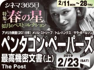 ペンタゴン・ペーパーズ 最高機密文書(上)(2018年 事実に基づく映画)