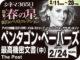 ペンタゴン・ペーパーズ 最高機密文書(中)(2018年 事実に基づく映画)
