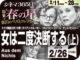 女は二度決断する(上)(2018年 社会派映画)