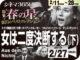 女は二度決断する(下)(2018年 社会派映画)