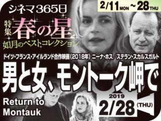 男と女、モントーク岬で(2018年 恋愛映画)