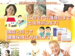 熟練鍼灸師がご自宅へ。健康保険が使える「訪問鍼灸」