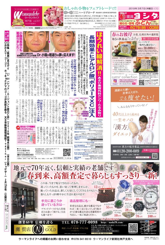 ウーマンライフ神戸版 2019年03月07日号