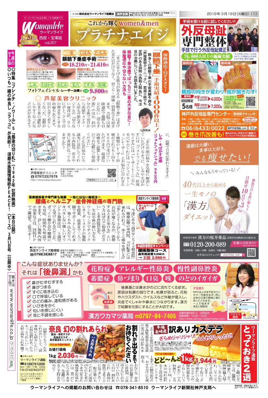 ウーマンライフ西宮・宝塚版 2019年03月19日号