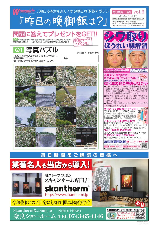 物忘れ予防マガジン 昨日の晩御飯は?毎日奈良・三重版 2019年03月16日号
