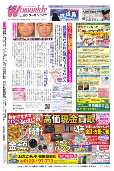 ウーマンライフ東大阪版 2019年03月08日号