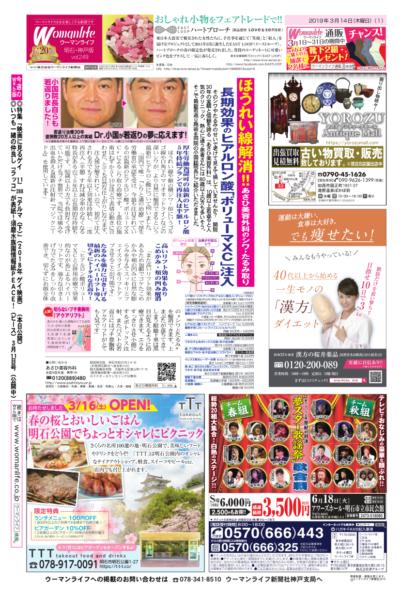 ウーマンライフ明石・神戸版 2019年03月14日号