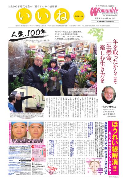 ウーマンライフ大阪まんなか版 2019年03月15日号