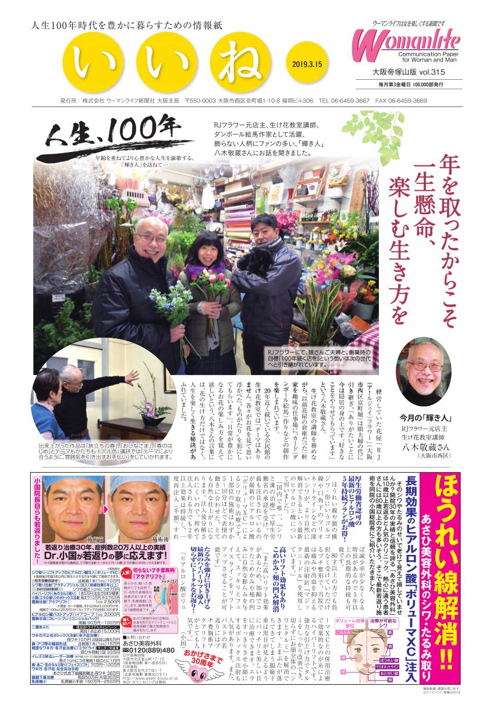 ウーマンライフ 大阪帝塚山版 2019年03月15日号
