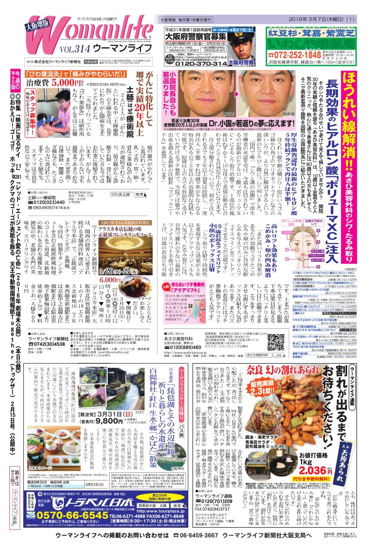 ウーマンライフ大阪堺版 2019年03月07日号