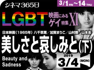 美しさと哀しみと(下)(1965年 ゲイ映画)